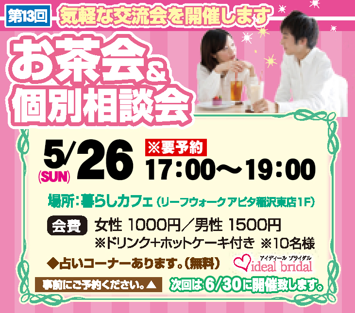 結婚相談所 アイディール|リーフウォーク アピタ稲沢東店1F 暮らしカフェにてお茶会&個別相談会を行っております。