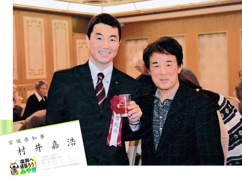 宮城県村井知事との記念写真